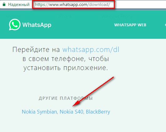 Whatsapp для Nokia S40