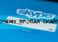 На ноутбуке пропал Скайп и как его можно восстановить