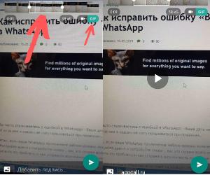 Сделать Gif в WhatsApp