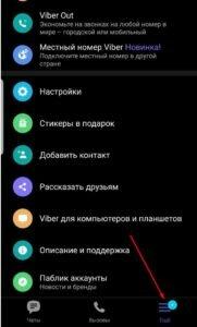 Как в Вайбере отключить автоматическое сохранение фото и видео