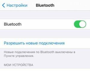 Выключите Bluetooth